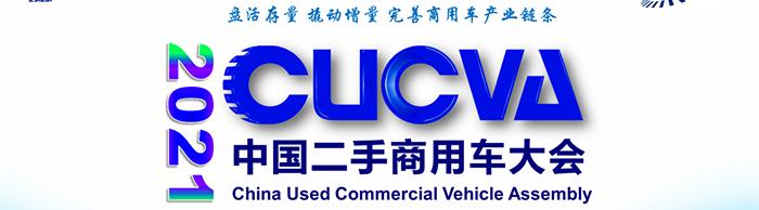 推动二手商用车行业增长,促进中国汽车领域发展 2021中国二手商用车大会即将召开
