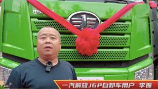李振:一汽解放J6P自卸车优势明显 司机反馈很6