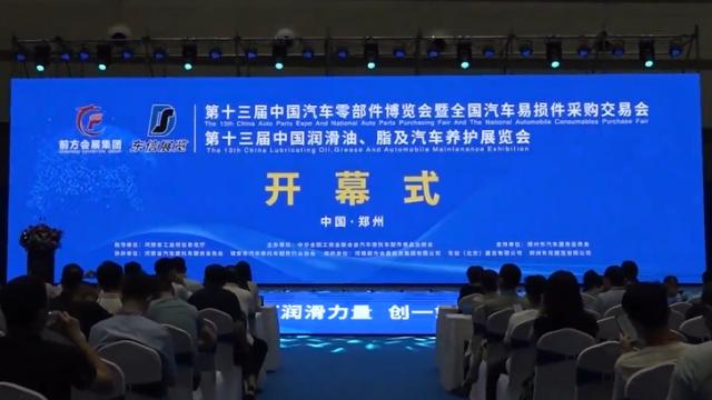 弘康品牌亮相第13届中国润滑油、脂、汽车养护展览会