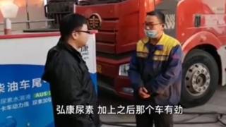 老司机亲测:卡车动力强 尿素加弘康