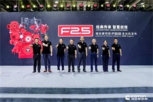 """蓝牌轻卡的""""芯""""动之选,福康F2.5焕新发布"""