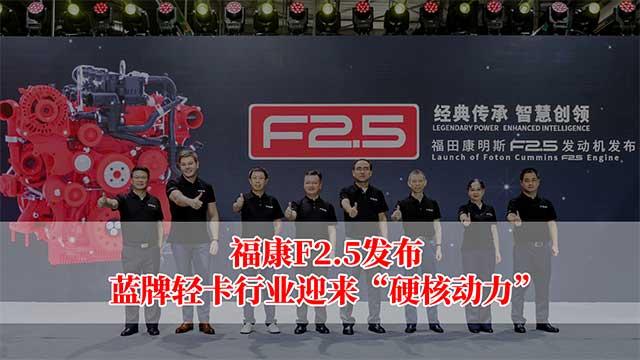 """福康F2.5发布蓝牌轻卡行业迎来""""硬核动力"""""""