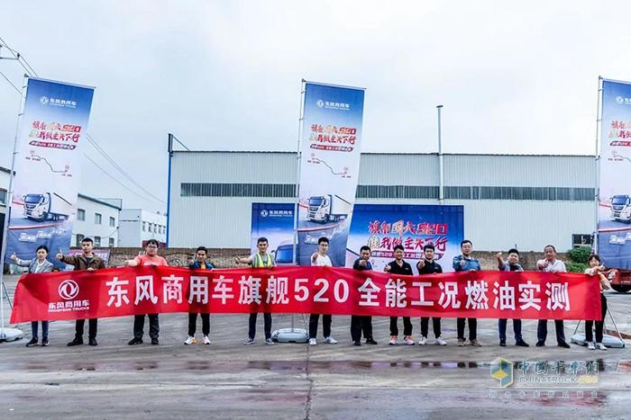 东风商用车,国六,旗舰520,载货车