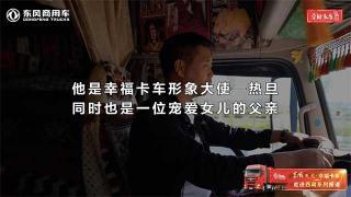 天龙哥热旦是东风商用车幸福卡车形象大使 也是一位注重教育的父亲