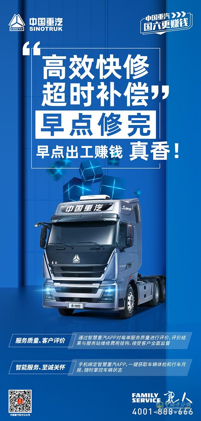 中国重汽,国六服务,重卡