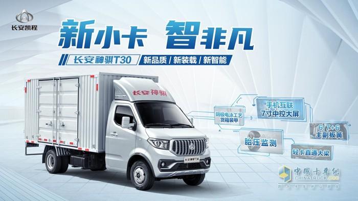 长安凯程神骐系列新成员—神骐T30小卡在北京正式上市