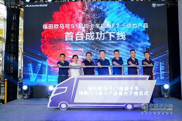 福田欧马可S1超级卡车福康F2.5动力首台产品下线
