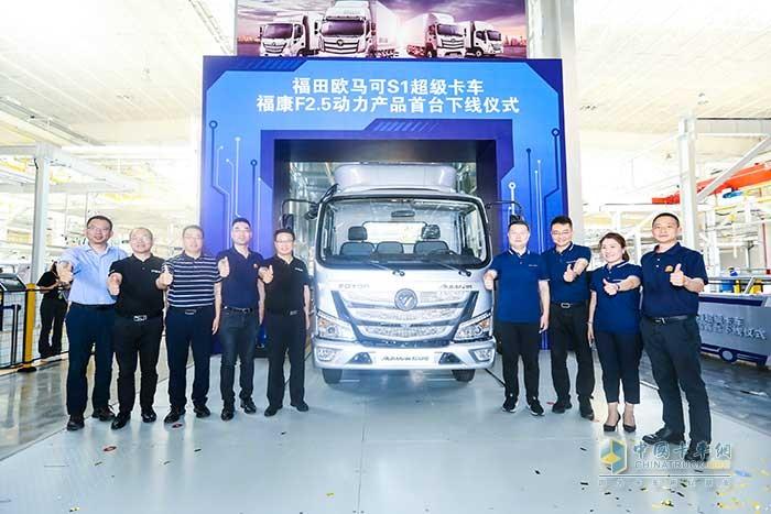 福田欧马可S1超级卡车福康F2.5动力产品