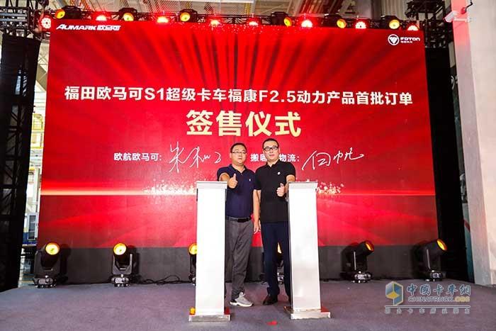 福田欧马可S1超级卡车福康F2.5动力产品签约