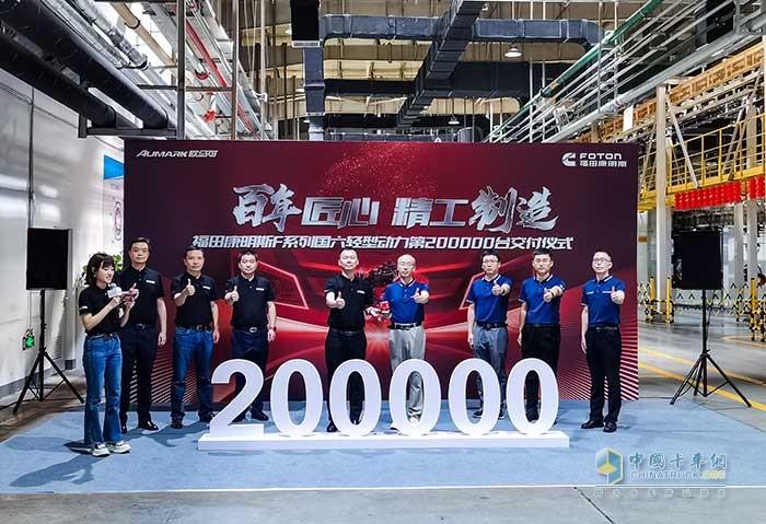 福田康明斯第200000台F系列轻型动力交付欧航欧马可