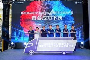 最佳CP又添佳作 福田欧马可S1超级卡车福康F2.5动力产品下线