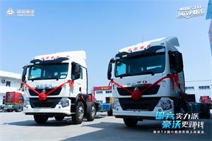 国六实力派 豪沃更赚钱----中国重汽豪沃自动挡国六TX载货车线上品鉴会璀璨落幕