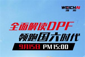 【直播预告】有关国六DPF的一切 9月15日,锁定潍柴动力直播间就够了