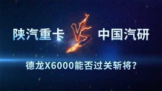 陕汽德龙X6000能够经受超级试验场的考验?