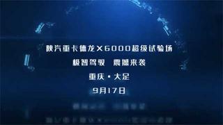 9月17日  陕汽德龙X6000超级试验场等你!