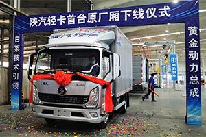 陕汽轻卡携手中集车辆打造城配运输新生态 标引物流运输厢式化发展