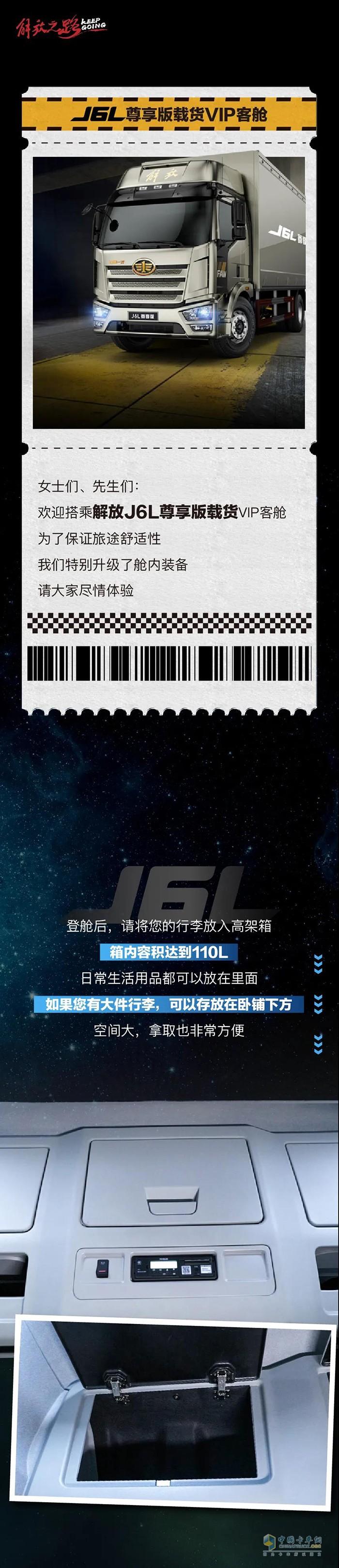 一汽解放,解放J6L尊享版,载货车
