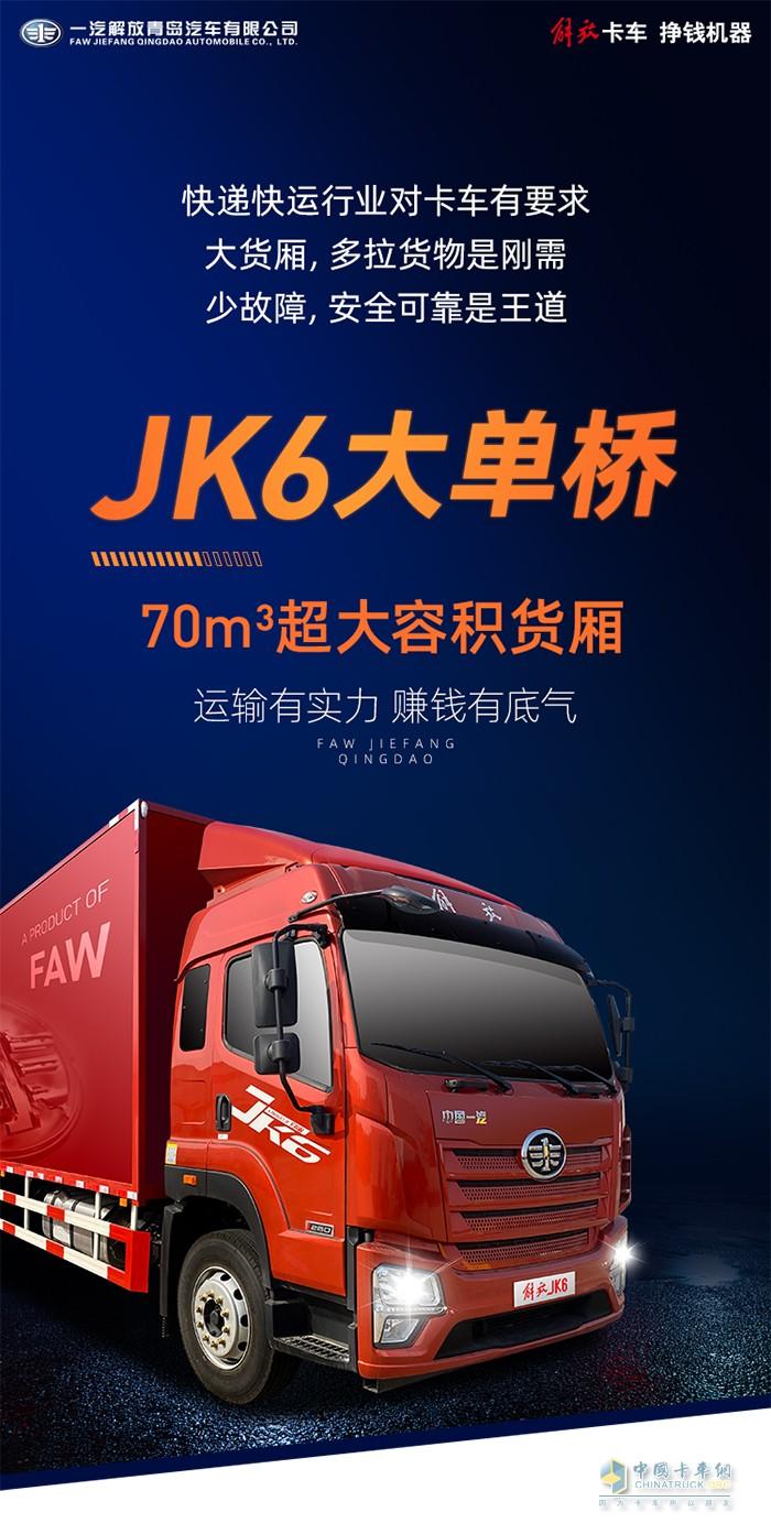 一汽解放青汽,JK6,载货车