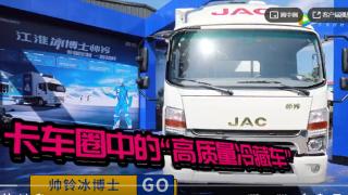 """卡车圈中的""""高质量冷藏车""""江淮帅铃冰博士"""