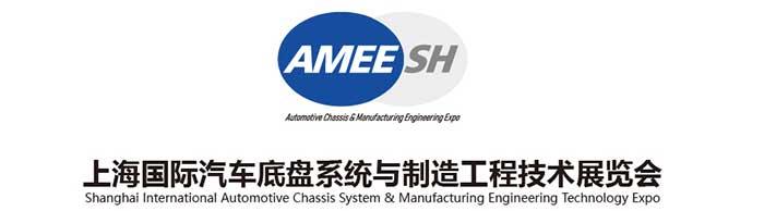 AMEE汽车底盘系列会议   百位演讲嘉宾及最新议程