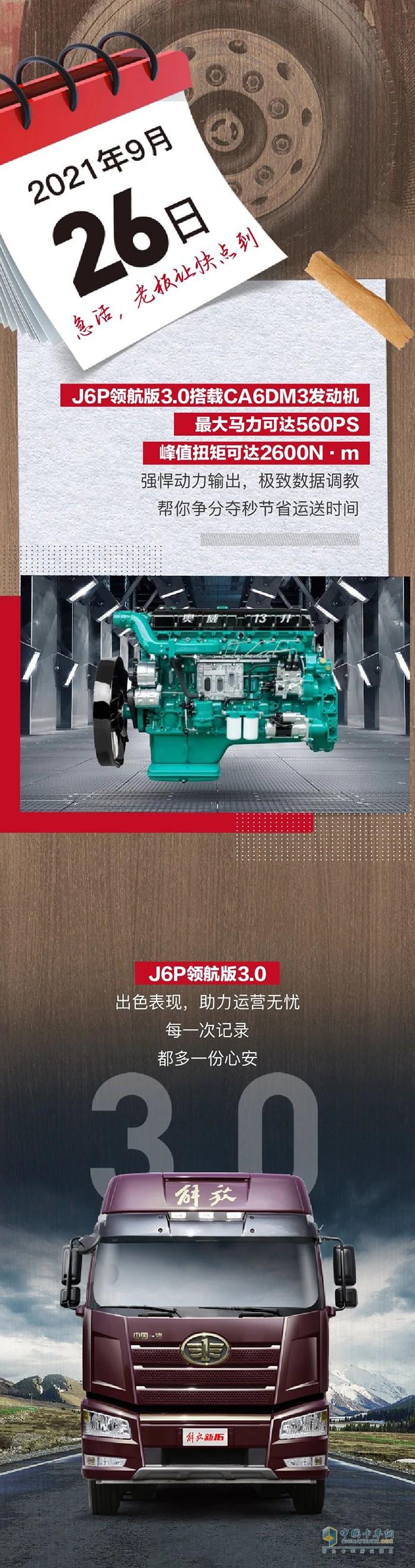 一汽解放,解放J6P,牵引车