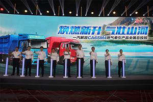 """""""晋""""升510马力,解放CA6SM4牵引产品开启天然气大马力时代"""