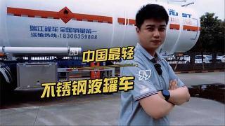 容积47立方米  中集瑞江2022中国最轻的不锈钢液罐车款款而来