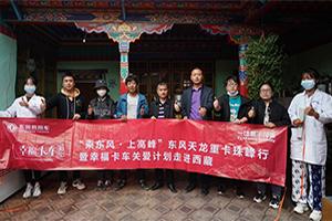 东风天龙·幸福卡车走进西藏系列报道(九):普布次仁、琼增,第一批东风卡友