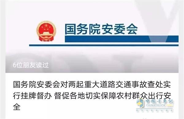 国务院安委会  挂牌督办