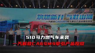 510马力!解放CA6SM4牵引产品天然气产品来啦!