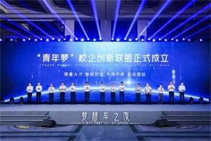 """推动责任升级助力梦想进阶 东风公司发布""""逐梦之星""""计划"""