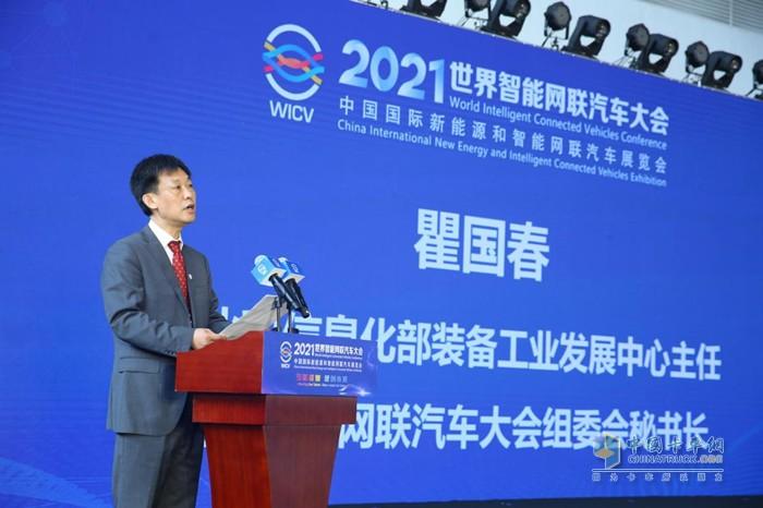 工业和信息化部装备工业发展中心主任、世界智能网联汽车大会组委会秘书长瞿国春介绍WICV 2021总体情况并宣布闭幕