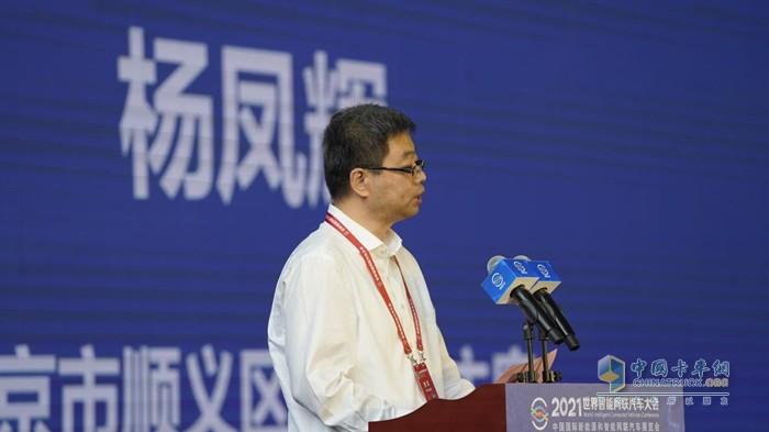 北京市顺义区政协副主席杨凤辉出席并致辞