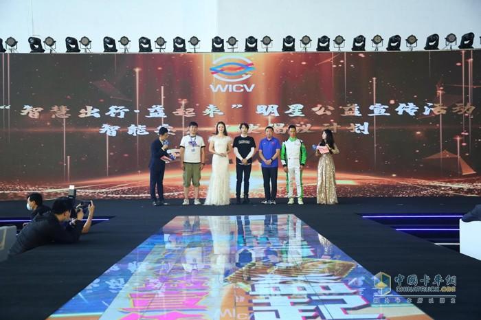 绿色智能出行推广大使杨凌、陈德安、曹青青、刘畅等向大家发出明星公益倡议计划
