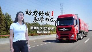 卡车圈KOL亚萍感受康明斯大马力发动机 她怎么评价?