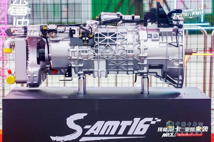 全球首创S-AMT16无忧换挡变速箱