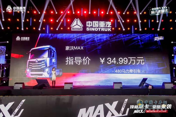 豪沃MAX更是诚意满满,价格最终定在了34.99万元