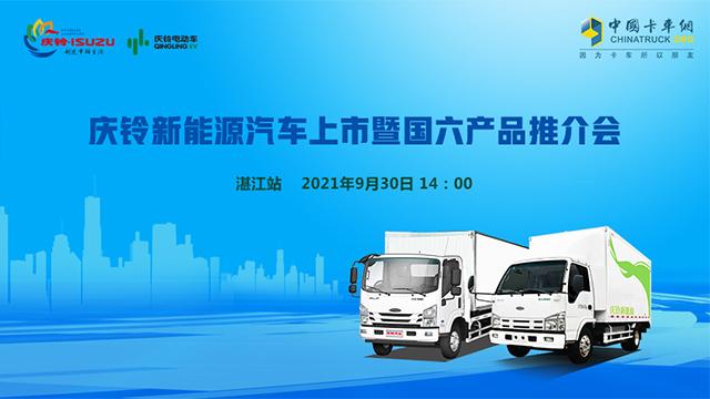 [直播回顾]庆铃新能源汽车上市暨国六产品推介会 湛江站