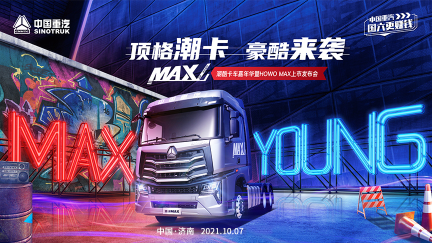 [直播回顾]顶格潮卡 豪酷来袭-潮酷卡车嘉年华暨HOWO MAX上市发布会