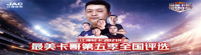 江淮轻卡2021最美卡哥第五季全国评选
