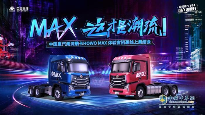 中国重汽豪沃MAX