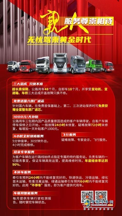 中国重汽亲人服务