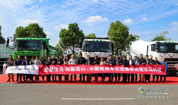 聚慧汉马 向新而行 中国商用车主流媒体走进汉马科技