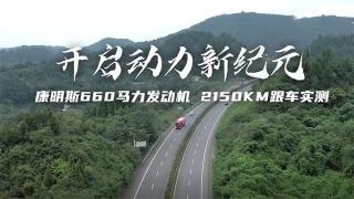 东风康明斯660马力发动机   2150公里跟车实测