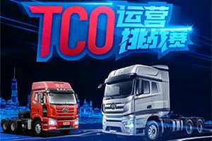 """15天穿越大半中国 解放TCO总决赛""""双线""""并行,决战来临!"""
