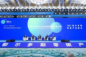 致力零碳发展,把握转型机遇 一汽解放胡汉杰出席鄂尔多斯零碳产业峰会并作发言