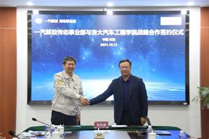 解放传动事业部与吉大汽车工程学院举行战略合作签约仪式