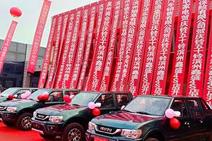 入驻山东滨州  庆铃五十铃继续发力山东市场