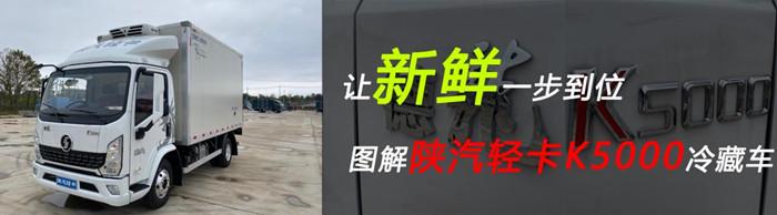 [静态测评]一骑红尘妃子笑 陕汽轻卡K5000冷藏车让新鲜一步到位
