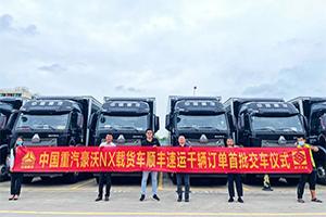 顺丰速运千辆订单的选择 豪沃NX国六载货车